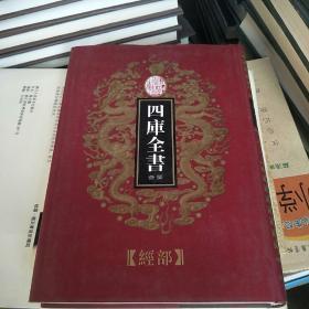 乾隆御览四库全书荟要(5)