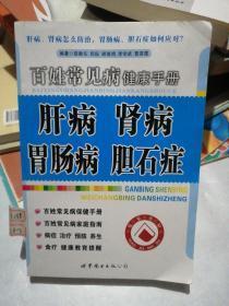 百姓常见病健康手册:肝病、肾病、胃肠病、胆石症