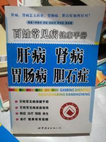 百姓常见病健康手册:肝病、肾病、胃肠病、胆石症(有绣点)