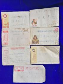 特价文革实寄封王杰雷锋毛主席语录7张共118元包老怀旧