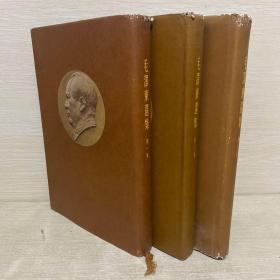 毛泽东选集 一九五一年版 竖体布面精装第一卷 第三卷 第四卷