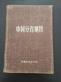 中国分省地图 1960.5一版和中国地图册1976.3三版