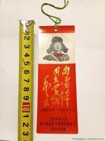 1973年上海市虹口区中小学生学雷锋积极分子代表大会赠书签,有雷锋头像和毛主席题词