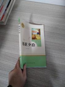 名著阅读课程化丛书 朝花夕拾 七年级上