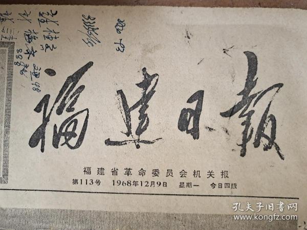 福建日报 1968年12月9日
