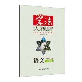 学法大视野·语文七年级上册(人教版)2018版
