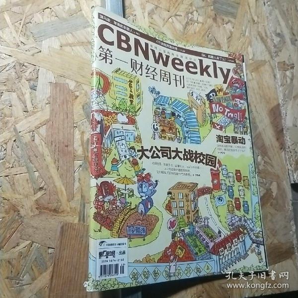 第一财经周刊2011年第39期