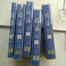 辞海第六版彩图本(1—5全)