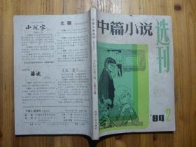 中篇小说选刊1984年第2期·梁晓声《今夜有暴风雪》,王润滋《鲁班的子孙》郑义《远村》达理《无声的雨丝》刘健安《珍珠湖》黄虹坚《桔红色的校》贺毅武《此巷名人》