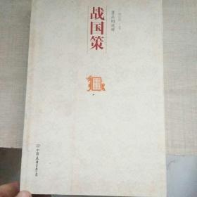 中国历代经典宝库:隽永的说辞·战国策