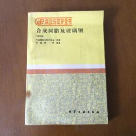 合成樹脂及玻璃鋼(修訂版)(館藏)