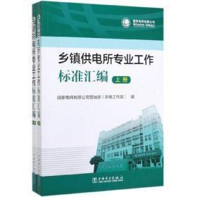 乡镇供电所专业工作标准汇编(套装上下册)