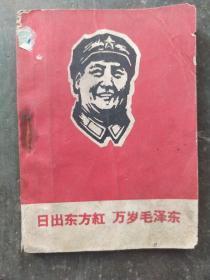 日出东方红     万岁毛泽东