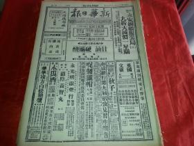 民国32年1月25日《新华日报》鄂北敌增援反扑随县安陆应城地区战烈;