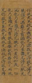 古佚名敦煌写经