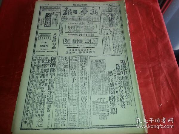 民国32年1月28日《新华日报》滇缅边境激战敌在滇西大肆焚烧鄂北随县一带犯扫荡结束;