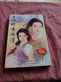 【游戏光盘】新仙剑奇侠传(4CD)附使用手册