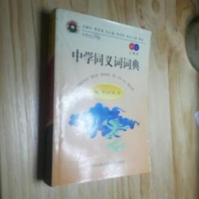 中学同义词词典