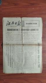 《江西日报》1971.3.17 我国成功地发射了一颗科学实验人造地球卫星