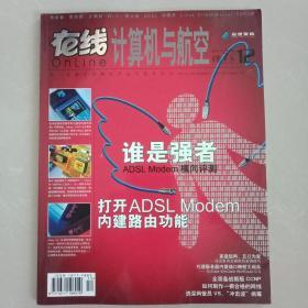 在线计算机与航空2003