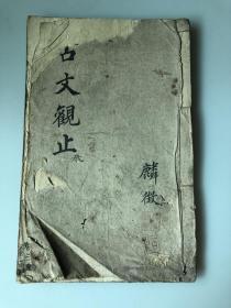 清代木刻线装本《古文观止详注》(卷三)