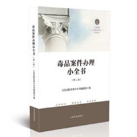 正版现货  毒品案件办理小全书(第二版)