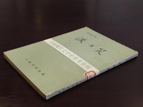 泪与笑( 中国现代文学史参考资料  全一册  LV )