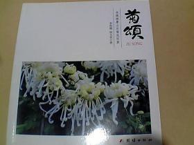 菊颂(带作者签名本)