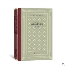 全新正版 布宁中短篇小说选 网格本 布宁 外国文学名著丛书 人民文学出版社