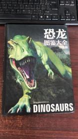 恐龙图鉴大全