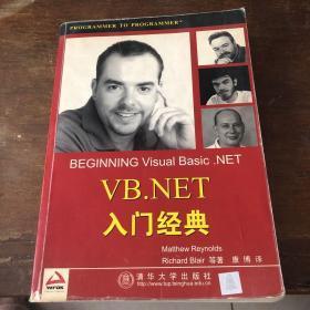 VB.NET入门经典