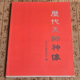 道教用品历代天师神像画册画像龙虎山天师府(1-63代) 高清彩图