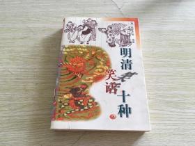 明清笑话十种  上 作者:  冯梦龙 出版社:  三秦出版社