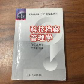 科技档案管理学(修订本)(有笔记)