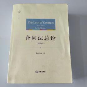 合同法总论(第四版)。每页有横线如图