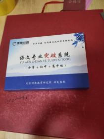 博思教育 语文专业突破系统(小学+初中+高中)(只有光盘)