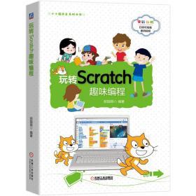 玩转Scratch趣味编程