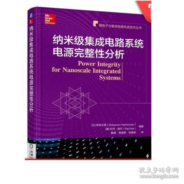 纳米级集成电路系统电源完整性分析