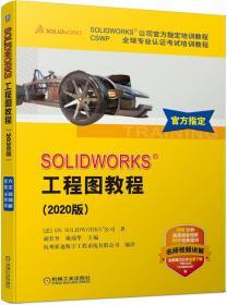 SOLIDWORKS 工程图教程(2020版)  视频版  机械工业出版社