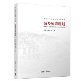 城乡统筹规划(清华大学人居科学系列教材)