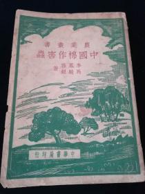 老书 中国棉作害虫 上海中华书局 民国旧书