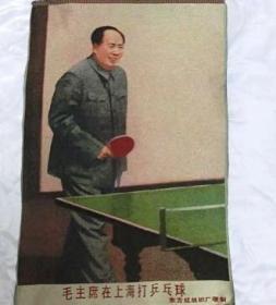红色收藏 怀旧 刺绣 毛主席在上海打乒乓球【】红色经典