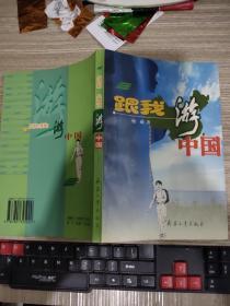 跟我游中国    平装   开本32开