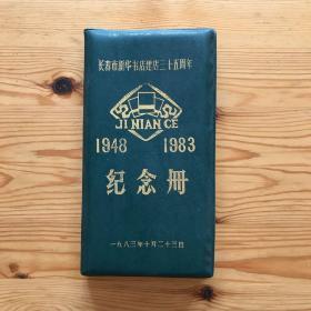 八十年代日记本(编号22)