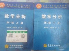 数学分析:上下册·第二版