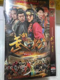 武松 3碟装DVD电视剧 王新军 游大庆 潘长江 汤镇业