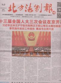 2020年5月22日   北方法制报   十三届全国人大三次会议在京开幕