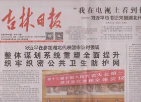 2020年5月25日   吉林日报   在参加湖北代表团审议时强调 整体谋划系统重塑全面提升 织牢织密公共卫生防护网  全国政协十三届三次会议举行第二次全体会议