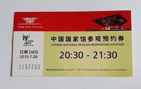 世博会中国馆纸质预约券指定日期20100728时间20.30-21.30(仅供收藏)