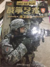 战争艺术8。捍卫自由